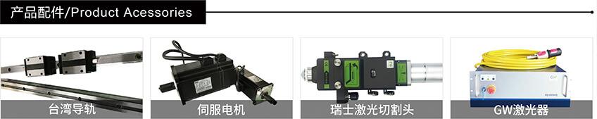 VF-30S光纤激光切割机配件