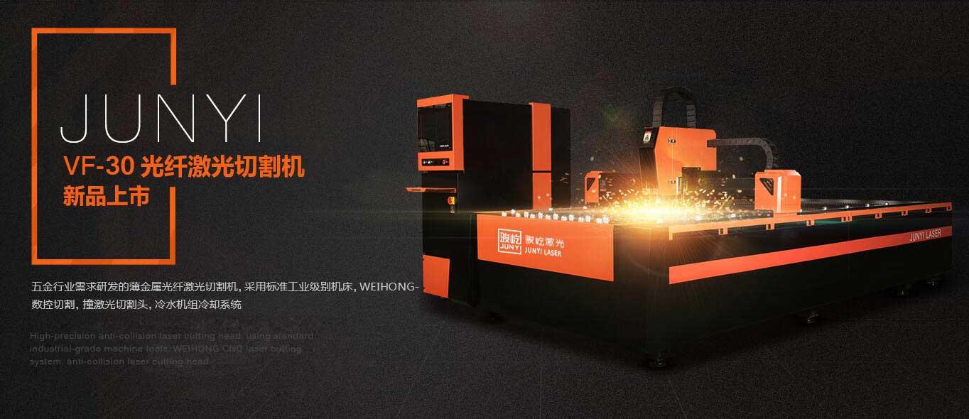 1500W金属激光切割机