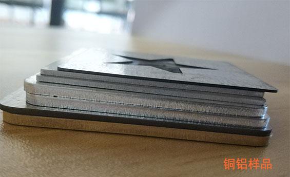 铜铝切割样品
