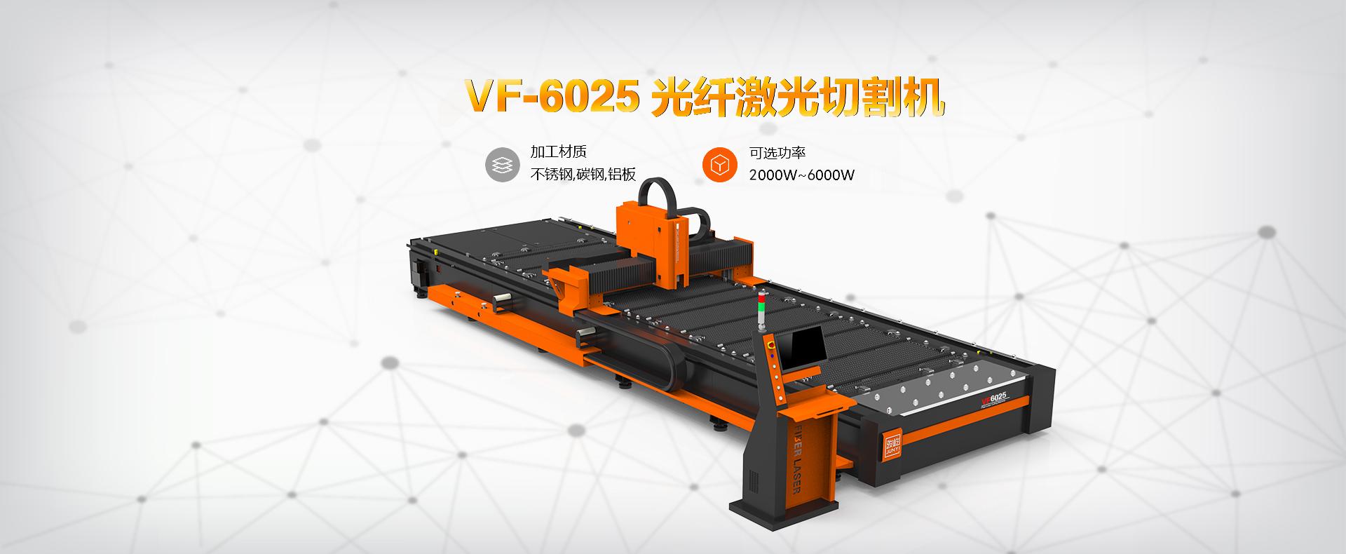 VF-6025光纤金属激光切割机