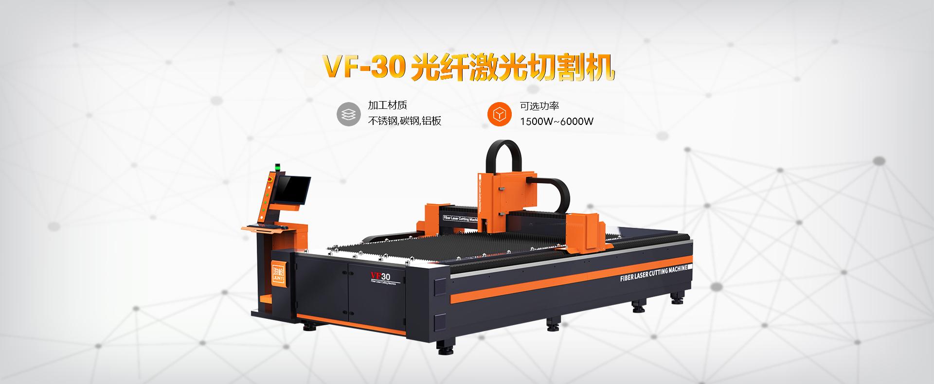 VF-3015光纤激光切割机