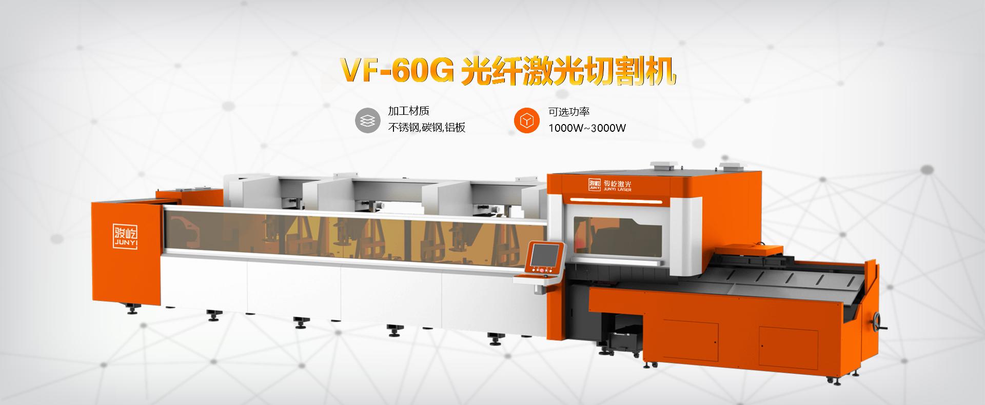 VF-60G光纤激光切管机