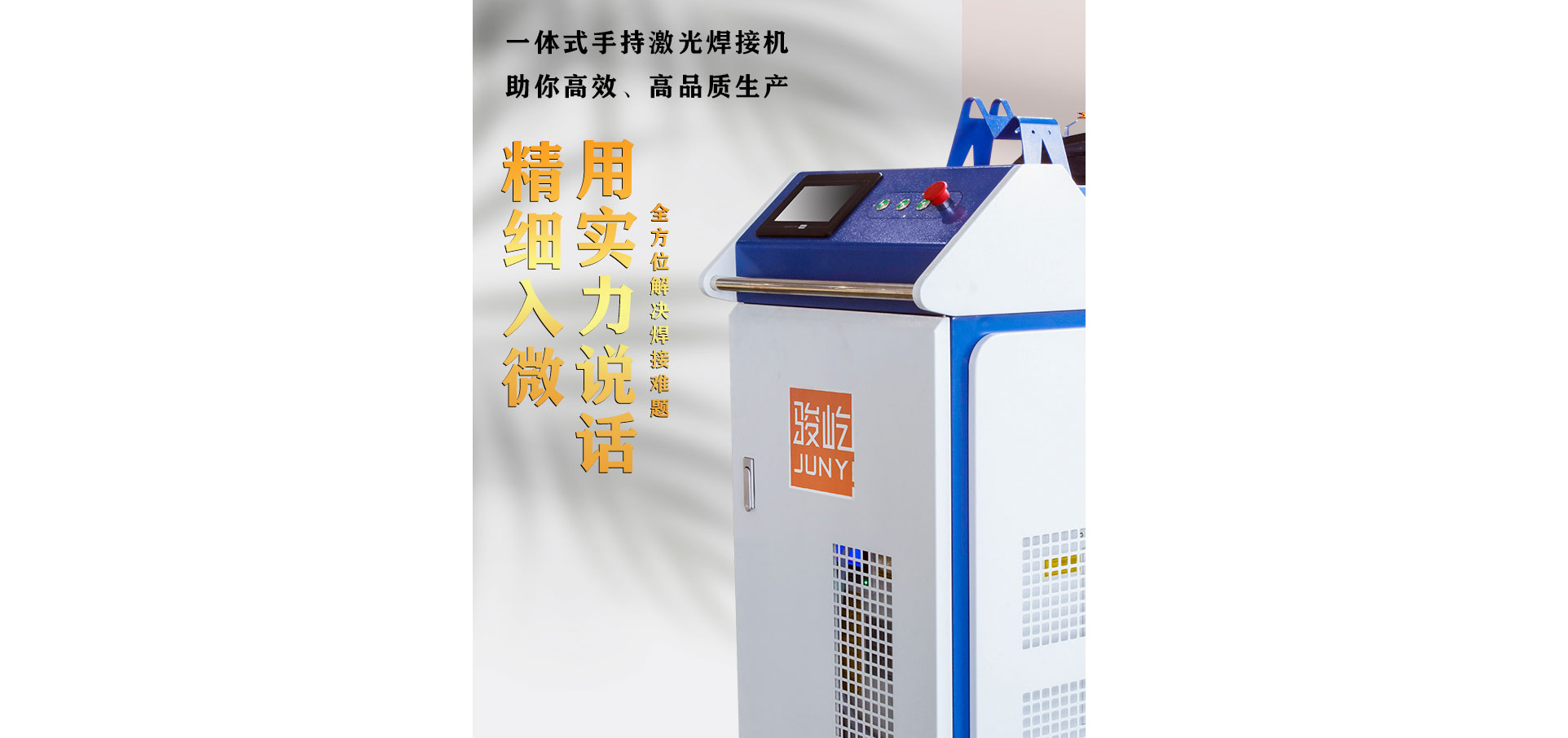 光纤激光手持焊接机